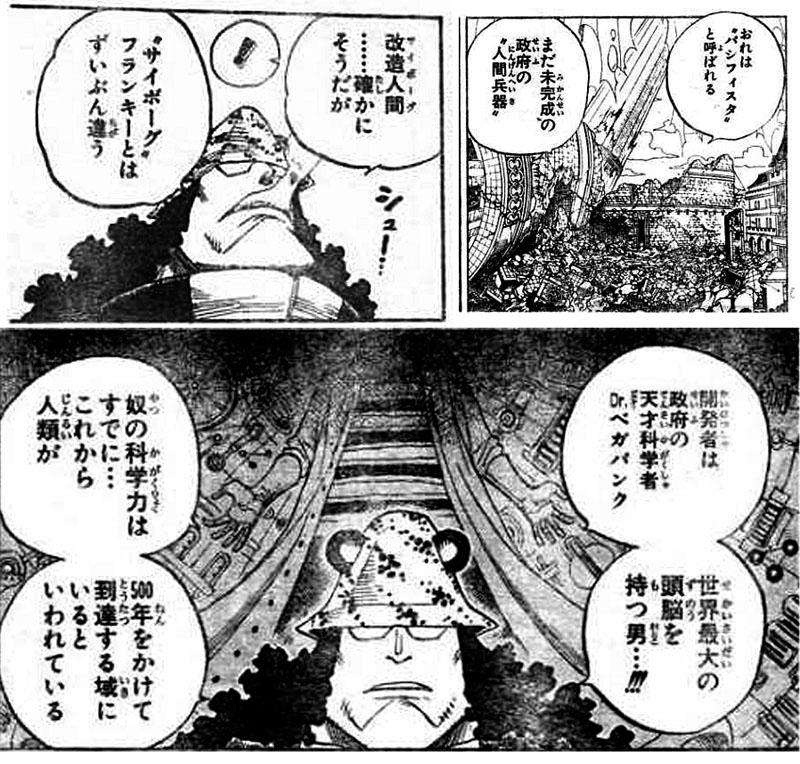 バーソロミュー・くまの身に起きた事【ワンピース …